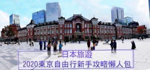日本旅遊。2020東京自由行新手攻略懶人包