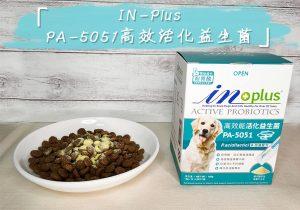 毛孩保健。 IN-Plus 寵物益生菌保養品  照顧健康先從胃開始  一個月使用紀錄