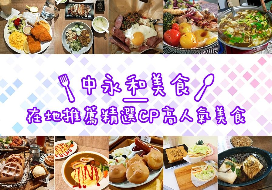 中永和美食。在地推薦精選CP高人氣美食、小吃、餐廳