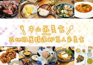 中山美食。尚品園 尾牙聚餐&除夕年菜好選擇 帶著全家人一起進補凝聚感情的好地方