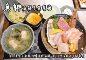 中山區美食。在地推薦精選CP高人氣美食、小吃、餐廳懶人包
